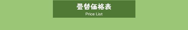 畳替え価格表