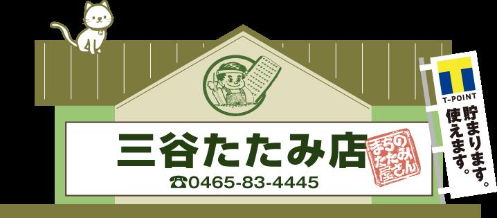 ひょうたんの町のたたみ屋さん | 三谷たたみ店