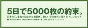 5日で5,000枚の約束