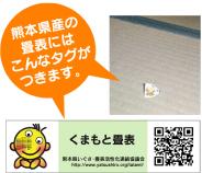 畳表の産地本場熊本県で「産地表示」の新たな取組が!